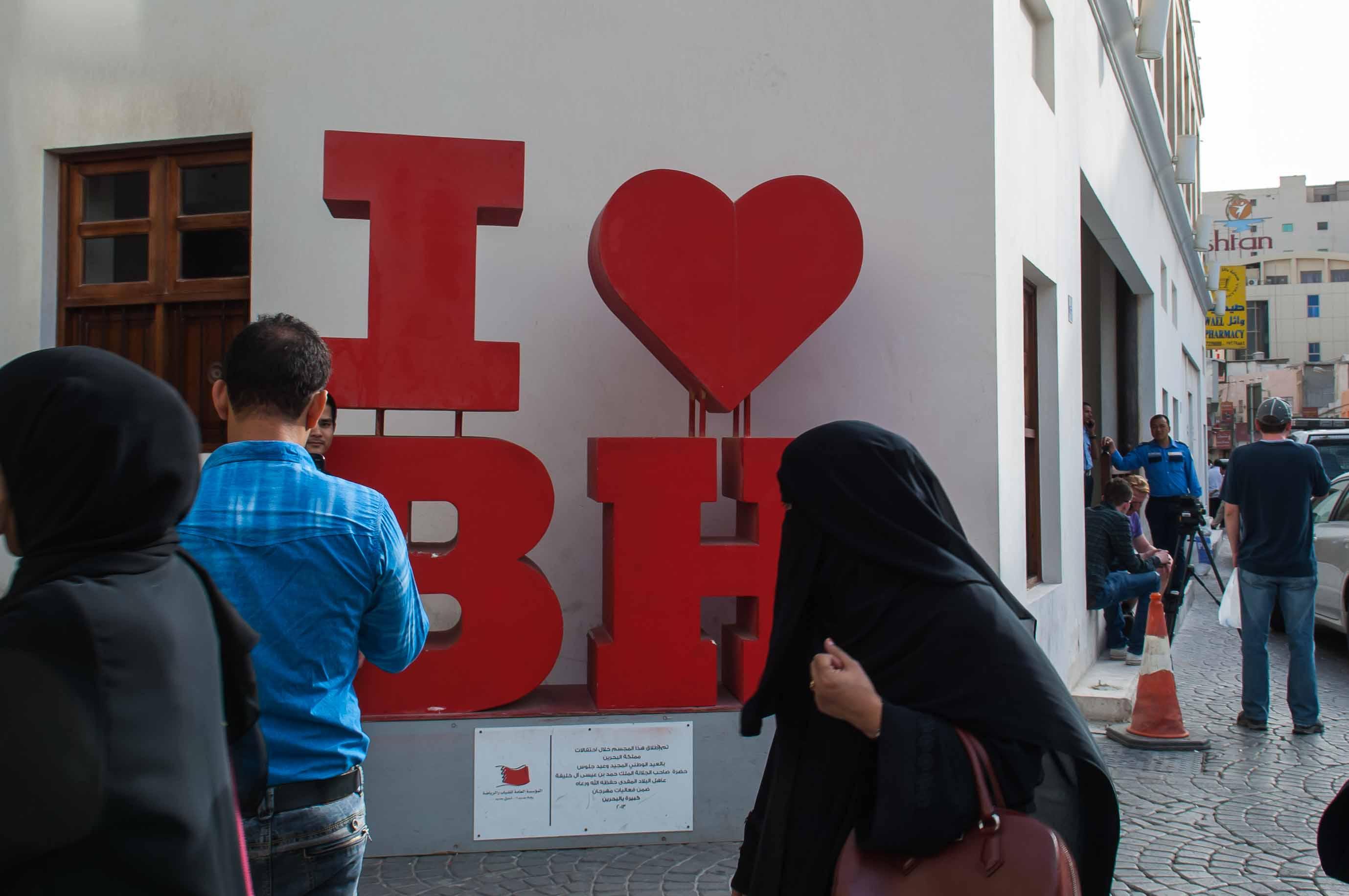 Artikel: Sehenswürdigkeiten in Manama in Bahrain